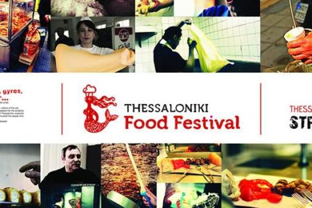 2nd Thessaloniki Street Food Festival held this weekend