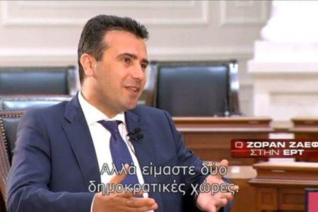 "Zoran Zaev: ""We believe in friendship with Greece"""