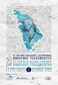 Festival of Cycladic Gastronomy Nikolaos Tselementes in Sifnos
