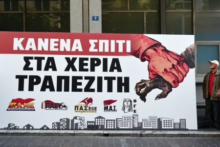 Greek activists target sales of homes seized over bad debts