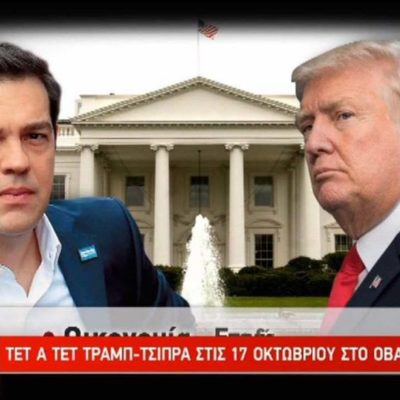 PM Tsipras to visit Washington
