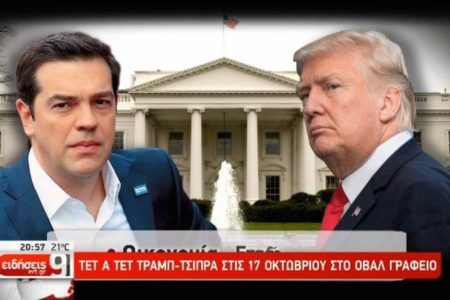PM Tsipras to visit Washington