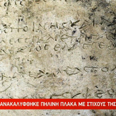 Major archaeological find in Ancient Olympia